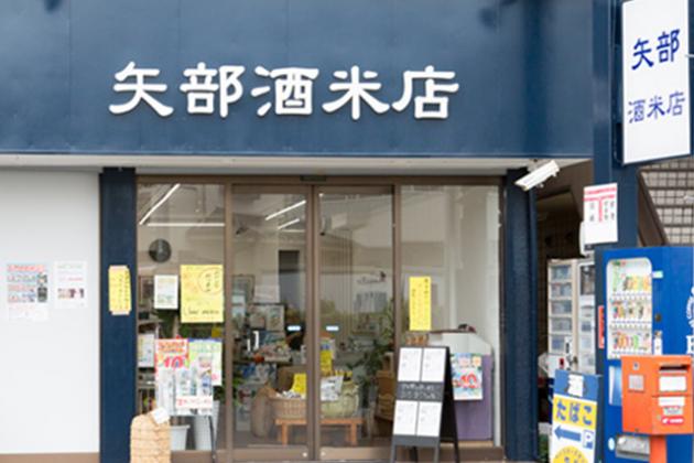 (有)矢部商店