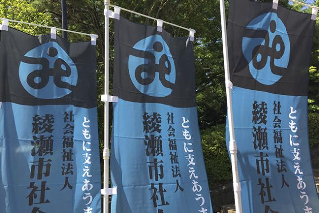 社会福祉法人綾瀬市社会福祉協議会