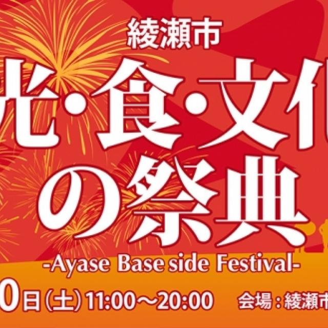第3回 光・食・文化の祭典「~Ayase Base side Festival~」